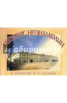 Петербург неузнаваемый в акварелях Ф. Ф. Баганца