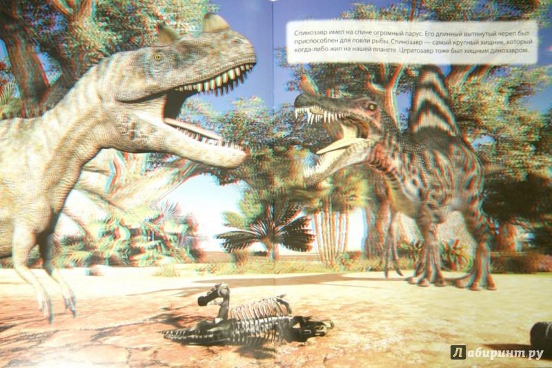Иллюстрация 1 из 6 для Опасные динозавры - Лиза Риган   Лабиринт - книги. Источник: Лабиринт