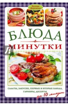 Блюда-минуткиБыстрая кухня<br>Разнообразные рецепты, простота приготовления, понятные пояснения! <br>С этой книгой хозяйки могут спокойно вздохнуть! В ней предлагается несколько вариантов полноценного меню, которые пригодятся для обычного обеда или торжества. Воспользуйтесь рецептами вкусных супов и закусок, мясных, рыбных, овощных блюд и десертов - для их приготовления вам понадобится  всего 10 минут, при этом не пострадают ни качество, ни вкус! Выбирайте то, что вам по душе, и будьте уверены в результате!<br>