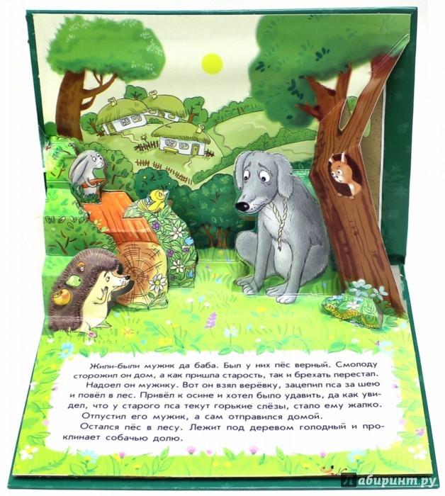 Иллюстрация 1 из 5 для Волк и пес | Лабиринт - книги. Источник: Лабиринт