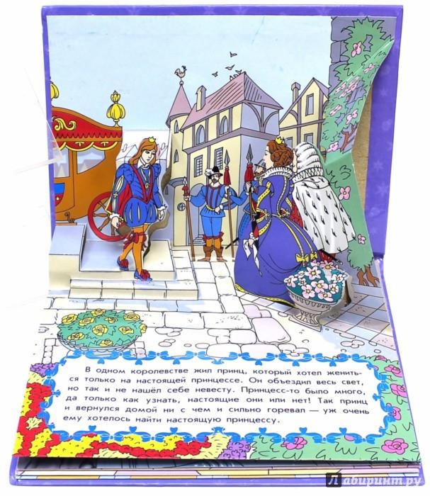 Иллюстрация 1 из 9 для Принцесса на горошине | Лабиринт - книги. Источник: Лабиринт