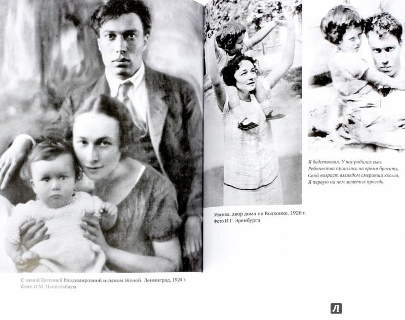 Иллюстрация 1 из 20 для Пастернак в жизни - Анна Сергеева-Клятис | Лабиринт - книги. Источник: Лабиринт