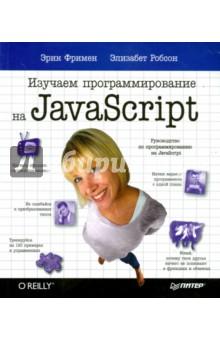 Изучаем программирование на JavaScriptПрограммирование<br>Вы готовы сделать шаг вперед в веб-программировании и перейти от верстки в HTML и CSS к созданию полноценных динамических страниц? Тогда пришло время познакомиться с самым горячим языком программирования - JavaScript! <br>С помощью этой книги вы узнаете все о языке JavaScript - от переменных до циклов. Вы поймете, почему разные браузеры по-разному реагируют на код и как написать универсальный код, поддерживаемый всеми браузерами. Вам станет ясно, почему с кодом JavaScript никогда не придется беспокоиться о перегруженности страниц и ошибках передачи данных. Не пугайтесь, даже если ранее вы не написали ни одной строчки кода, - благодаря уникальному формату подачи материала эта книга с легкостью проведет вас по всему пути обучения: от написания простейшего скрипта до создания сложных веб-проектов, которые будут работать во всех современных браузерах. <br>Особенностью этого издания является уникальный способ подачи материала, выделяющий серию Head First издательства O Reilly в ряду множества скучных книг, посвященных программированию.<br>