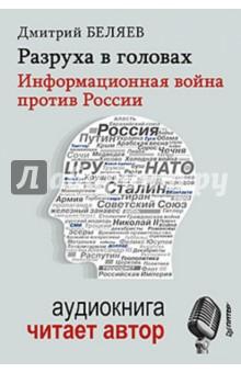 Разруха в головах. Информационная война против России (+CD)