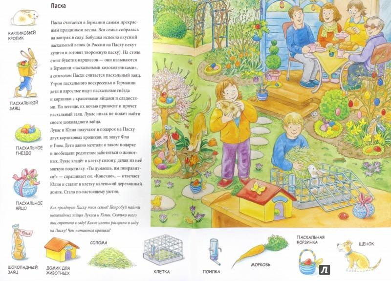 Иллюстрация 1 из 26 для Весна. Находилки - развивалки. ФГОС - Бьянка Минте-Кениг   Лабиринт - книги. Источник: Лабиринт