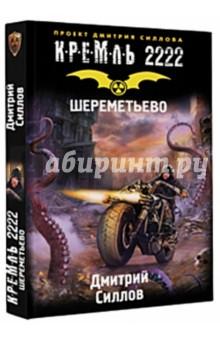Кремль 2222. Шереметьево