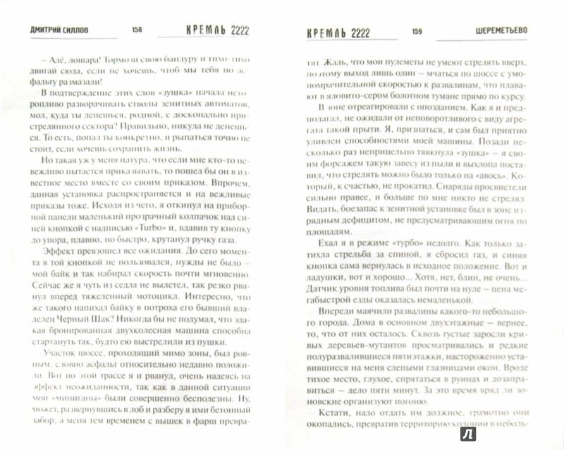 Иллюстрация 1 из 20 для Кремль 2222. Шереметьево - Дмитрий Силлов   Лабиринт - книги. Источник: Лабиринт