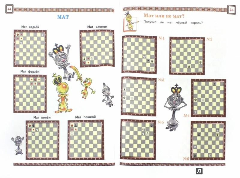 Иллюстрация 1 из 6 для Шахматы, первый год, или Там клетки чёрно-белые чудес и тайн полны. Учебник. В 2-х частях. Часть 2 - Игорь Сухин   Лабиринт - книги. Источник: Лабиринт