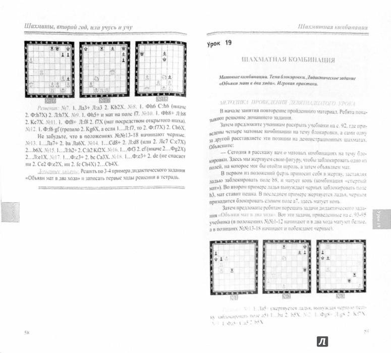 Иллюстрация 1 из 5 для Шахматы, второй год, или Учусь и учу. Пособие для учителя - Игорь Сухин | Лабиринт - книги. Источник: Лабиринт
