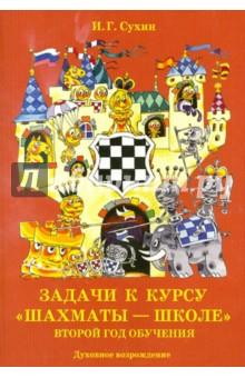 Задачи к курсу Шахматы - школе , второй год обучения