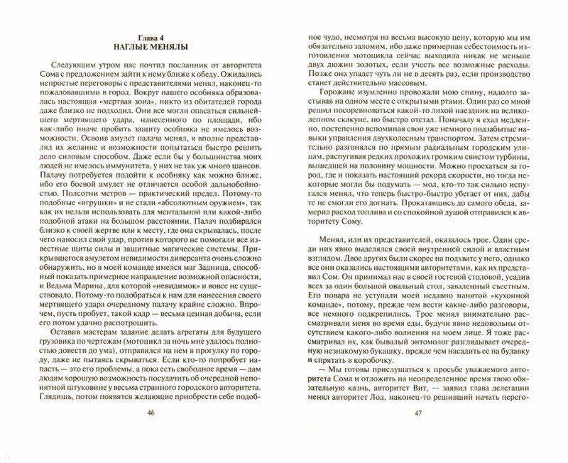 Иллюстрация 1 из 8 для Вторая алхимическая война - Алексей Абвов | Лабиринт - книги. Источник: Лабиринт
