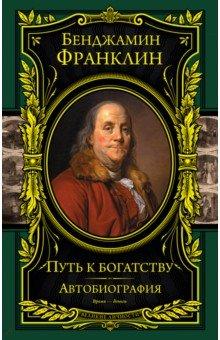 Путь к богатству. АвтобиографияПолитические деятели, бизнесмены<br>Эта книга устраняет чудовищную историческую несправедливость: она впервые представляет отечественному читателю наследие одного из самых замечательных умов человечества, государственного и общественного деятеля, дипломата, ученого, изобретателя, писателя, философа, бизнесмена - Бенджамина Франклина (1706-1790). Его лицо знакомо всем - это портрет, растиражированный несчетное количество раз на главной денежной купюре США; его афоризм Время - деньги знают даже те, кто ничего не знает; а его Автобиография давно стала настольной книгой для большинства успешных людей, многие из которых уже успели войти в когорту великих личностей. <br>Если вы хотите получить превосходные советы о том, как обращаться с людьми, управлять самим собой и совершенствовать свои личные качества,- сказал однажды Дейл Карнеги,- прочтите автобиографию Бенджамина Франклина - одну из самых увлекательных историй жизни. <br>Бенджамин Франклин - один из отцов-основателей США и единственный из них, чья подпись стоит под Декларацией независимости, Версальским мирным договором и Конституцией - тремя документами, определившими ход истории не только Соединенных Штатов, но и всего мира. А еще Франклин изобрел громоотвод, кресло-качалку, печку-буржуйку, кухонную плиту, придумал летнее время и создал множество других полезных вещей.<br>Кроме первого полного русского перевода автобиографии, в это издание вошли сочинения Бенджамина Франклина разных лет: от Трактата о свободе и необходимости, удовольствии и страдании, написанного юным автором в 19 лет, - до сатирического памфлета О работорговле, работу над которым 84-летний великий американец закончил за три недели до своей кончины. И наконец, подлинным украшением издания  стали  сотни великолепных иллюстраций, благодаря которым читателю гарантирован эффект погружения в эпоху, в которой жил и творил Бенджамин Франклин.<br>
