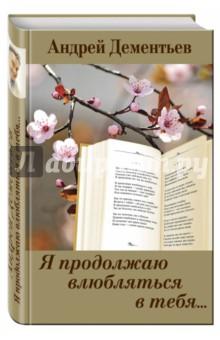 Я продолжаю влюбляться в тебя...Современная отечественная поэзия<br>Андрей Дементьев - самый читаемый и любимый поэт многих поколений! Каждая книга автора  - событие в поэтической жизни России. На его стихи написаны десятки песен, его цитируют, переводят на другие языки. Секрет его поэзии - в  невероятной искренности, теплоте, верности общечеловеческим ценностям. <br>Я продолжаю влюбляться в тебя  -  новый поэтический сборник, в каждой строчке которого чувствуется биение горячего сердца поэта и человека.<br>