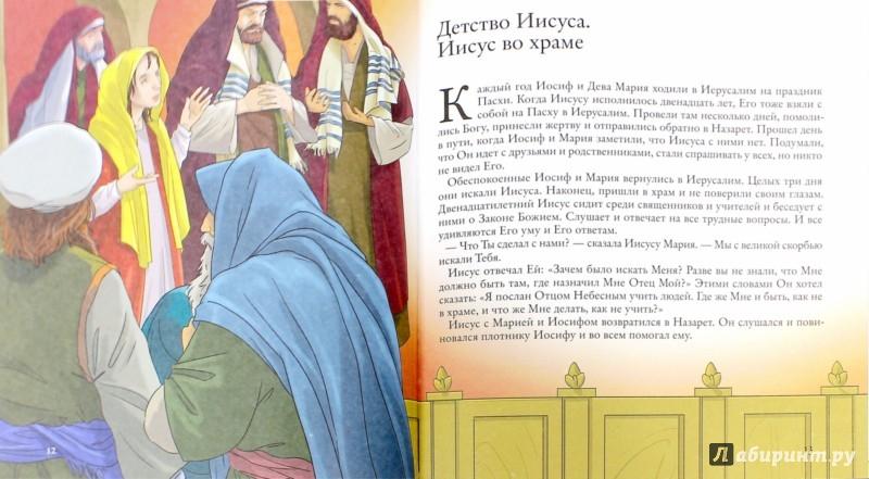 Иллюстрация 1 из 8 для Иллюстрированная Библия для детей. Великие истории Священного Писания Ветхого и Нового Заветов | Лабиринт - книги. Источник: Лабиринт