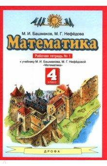 Математика. 4 класс. Рабочая тетрадь №1 к учебнику М. Башмакова, М. Нефедовой. ФГОСМатематика. 4 класс<br>Тетрадь предназначена для работы во 4 классе по учебнику Математика (авт. М. И. Башмаков, М. Г. Нефедова) в течение 1-го полугодия.<br>Задания разбиты на блоки, соответствующие разделам и темам учебника. Тетрадь содержит задания на отработку навыка устных вычислений (в том числе с многозначными числами), формирование умения прогнозировать результат вычислений, моделировать задачи на движение.<br>Проектные задания нацелены на формирование познавательной инициативы учащихся и универсальных учебных действий: моделирование реальной ситуации, планирование деятельности, распределение ролей при выполнении сложной работы, применение заданий в нестандартной ситуации.<br>2-е издание, стереотипное.<br>