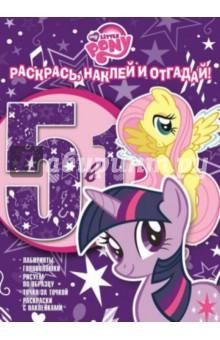 Мой маленький пони. Раскрась, наклей и отгадай! 5 в 1 (№1418)