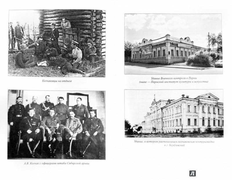 Иллюстрация 1 из 18 для Карающий меч адмирала Колчака - Кирмель, Хандорин   Лабиринт - книги. Источник: Лабиринт