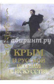 Крым в русской поэзии и искусстве. Антология