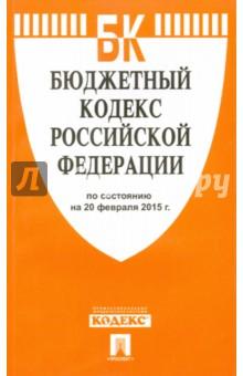 Бюджетный кодекс Российской Федерации по состоянию на 20 февраля 2015 года