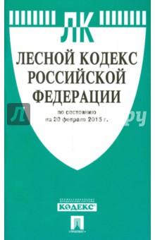Лесной кодекс Российской Федерации по состоянию на 20 февраля 2015 года