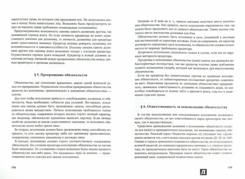 Иллюстрация 1 из 18 для Римское право. Учебник и практикум - Александр Вологдин | Лабиринт - книги. Источник: Лабиринт