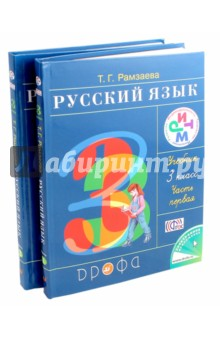 Русский язык. 3 класс. Учебник. В 2-х частях. РИТМ. ФГОС