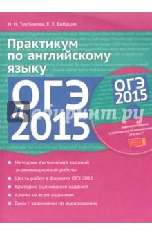 Английский язык. ОГЭ- 2015. Практикум. Учебное пособие (+CD)