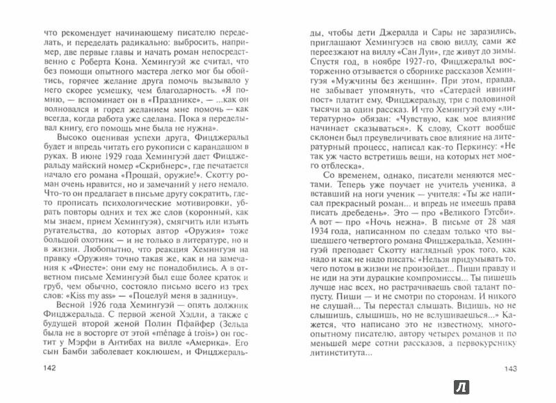 Иллюстрация 1 из 22 для Фицджеральд - Александр Ливергант | Лабиринт - книги. Источник: Лабиринт