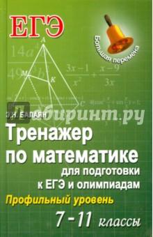 Тренажер по математике для подготовки к ЕГЭ и олимпиадам. 7-11 классыЕГЭ по математике<br>В предлагаемом пособии содержатся тренировочные упражнения по всему школьному курсу алгебры и начал анализа, включающие графики функций, уравнения и неравенства с различным уровнем сложности.<br>Ценность этих упражнений в том, что каждое из них объединяет несколько тем из программы математики, а после преобразований они решаются достаточно просто. Эти упражнения способствуют развитию логического мышления, созданию проблемной ситуации на уроке, закрепляют усвоение основных положений программы математики, а различный уровень сложности позволяет учителю вести дифференцированное обучение. Все упражнения снабжены решениями, в каждой главе приводятся задачи для самостоятельного решения.<br>Пособие предназначено учащимся 7-11 классов общеобразовательных школ для подготовки к олимпиадам различного уровня и сдачи ЕГЭ, учителям математики, а также учащимся специализированных математических классов, школ и лицеев с углубленным изучением математики<br>2-е издание.<br>