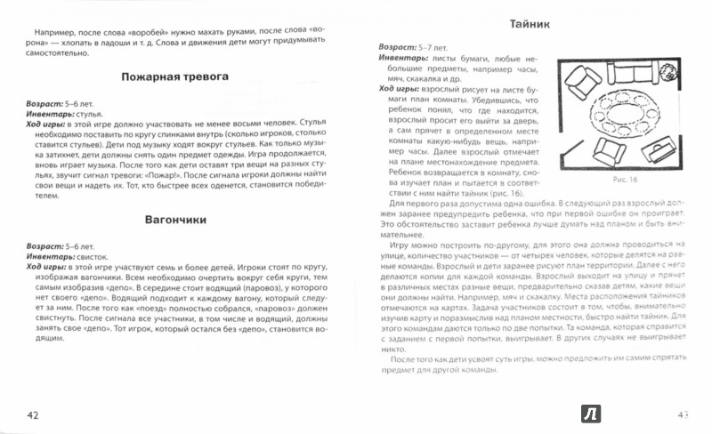 Иллюстрация 1 из 8 для 100 игр на развитие мышления - Алла Ермилова | Лабиринт - книги. Источник: Лабиринт