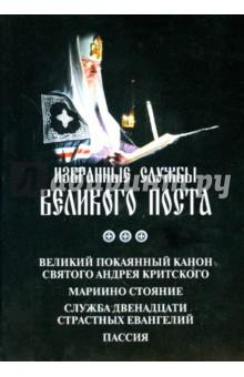 Избранные службы Великого Поста. Великий канон Андрея Критского. Мариино стояние