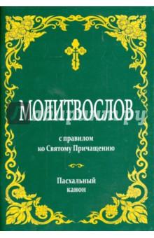 Молитвослов с правилом ко Святому Причащению (зеленый)