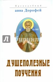 Душеполезные поучения, послания, вопросы преподобного Дорофея и ответы, данные на них святыми