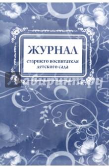 Журнал старшего воспитателя детского сада Учитель