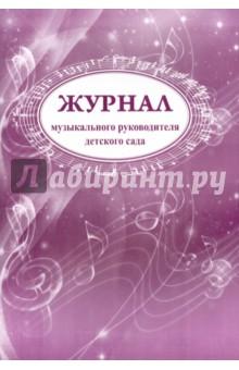 Журнал музыкального руководителя детского сада