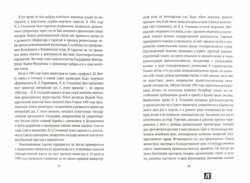 Иллюстрация 1 из 25 для Нам нужна Великая Россия - Петр Столыпин | Лабиринт - книги. Источник: Лабиринт
