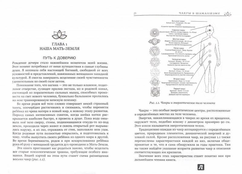 Иллюстрация 1 из 19 для Чакры в шаманизме - Сюзан Райт | Лабиринт - книги. Источник: Лабиринт