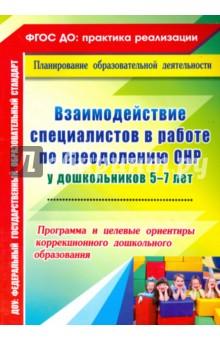 Взаимодействие специалистов в работе по преодолению ОНР у дошкольников 5-7 лет. Программа