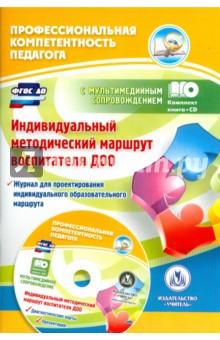 Индивидуальный методический маршрут воспитателя ДОО. Журнал для проектирования (+CD). ФГОС ДО