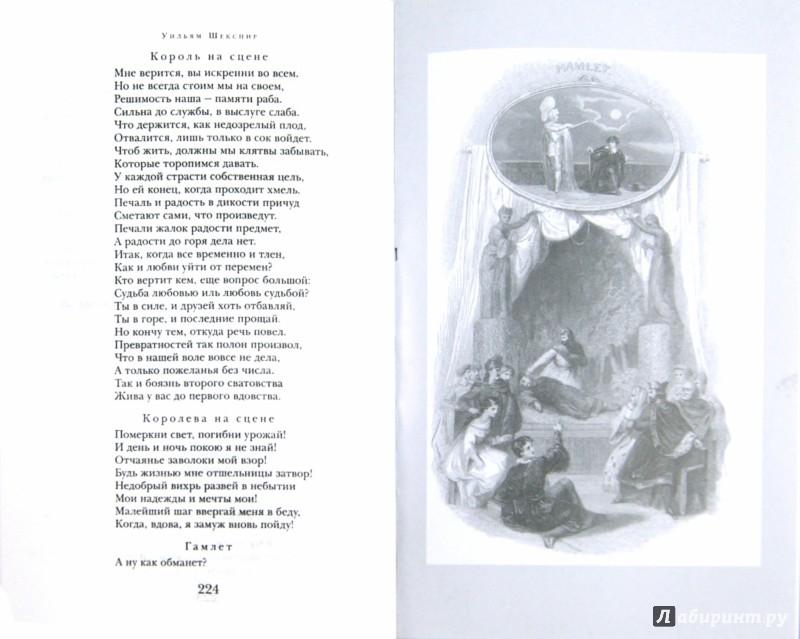 Иллюстрация 1 из 20 для Трагедии. Сонеты - Уильям Шекспир | Лабиринт - книги. Источник: Лабиринт