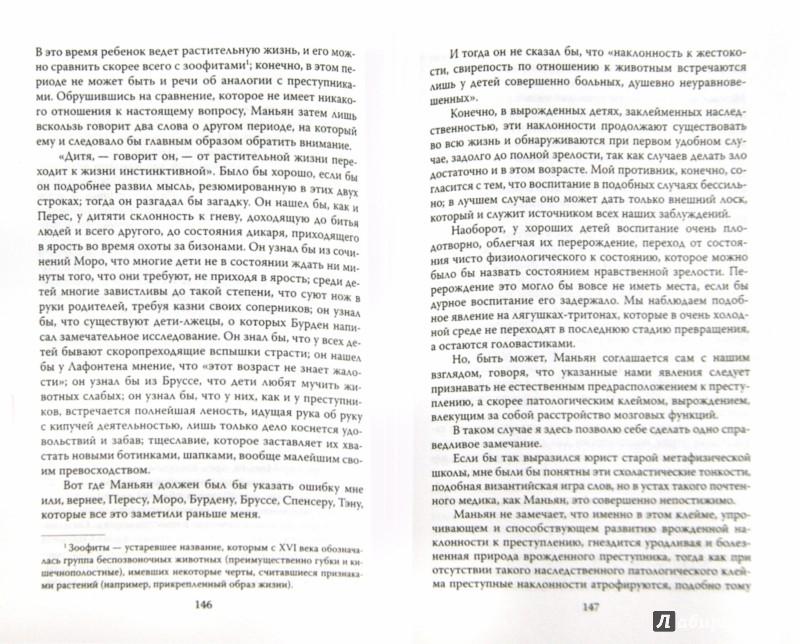 Иллюстрация 1 из 7 для Человек преступный - Чезаре Ломброзо | Лабиринт - книги. Источник: Лабиринт