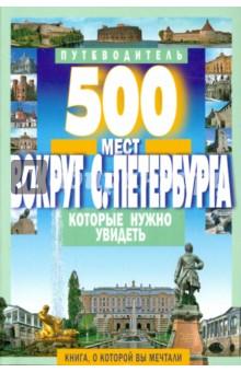 500 мест вокруг Санкт-Петербурга, которые нужно увидетьПутеводители<br>Пригороды Санкт-Петербурга по праву называют Жемчужным ожерельем Северной столицы. Богатейшее историко-культурное наследие, уникальные природные ландшафты и великолепные пейзажи делают этот уголок России очень привлекательным для туристов. Эта книга не только поможет вам выбрать маршрут для поездок, но и обеспечит всей необходимой информацией. Вы совершите увлекательное путешествие в неповторимый край, прикоснетесь к истории знаменитых петербургских окрестностей, узнаете много нового и интересного о северных оборонительных укреплениях, великолепных императорских резиденциях и многом другом. Здесь вы найдете полную энциклопедию достопримечательностей Петергофа, Царского Села, Павловска, Гатчины, Ломоносова и других городов Ленинградской области.<br>Дело за вами - не жалейте времени для познания истории Отечества. Приятного вам путешествия и незабываемых впечатлений!<br>2-е издание, исправленное и дополненное.<br>