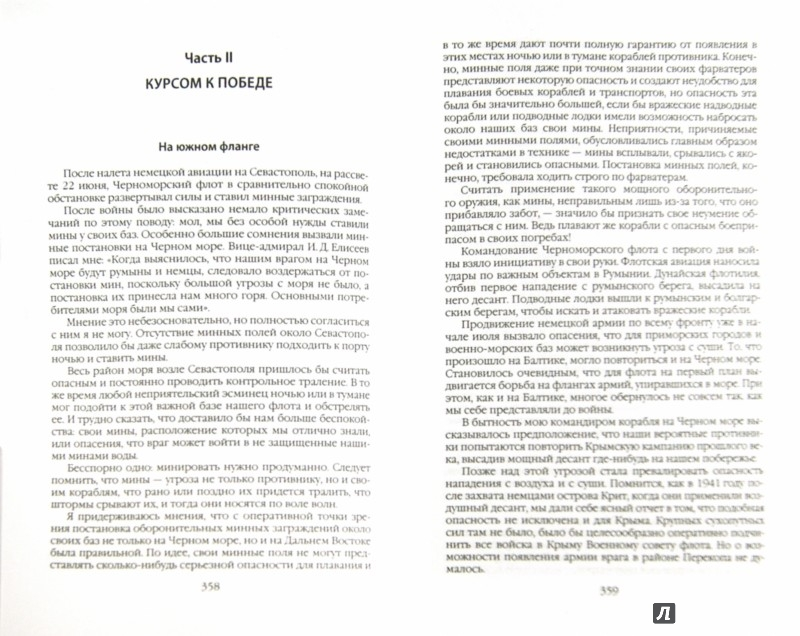 Иллюстрация 1 из 10 для Адмирал Советского Союза - Николай Кузнецов | Лабиринт - книги. Источник: Лабиринт