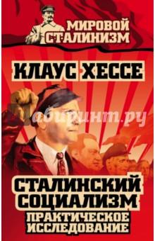 Сталинский социализм. Практическое исследованиеИстория СССР<br>Большинство западных авторов пишут о Сталине как о чудовище, диктаторе хуже Гитлера, построившем свое государство на трупах сограждан. Однако не все так однозначно. Многие современники Сталина - писатели и деятели науки - восхищались сталинским социализмом, сильным советским государством, единственным, которое оказалось способно противостоять нацисткой угрозе.<br>Клаус Хессе - профессор Берлинского Свободного университета и сотрудник музея Топография террора. Он много лет изучал нацистскую и сталинскую государственные системы. Серьезный анализ российских источников позволил автору доказать неоднозначность оценки Сталинского социализма. Клаус Хессе убежден, что все книги о массовых репрессиях - это преднамеренная фальсификация истории социализма. <br>В результате книгу Хессе в Германии запретили.<br>