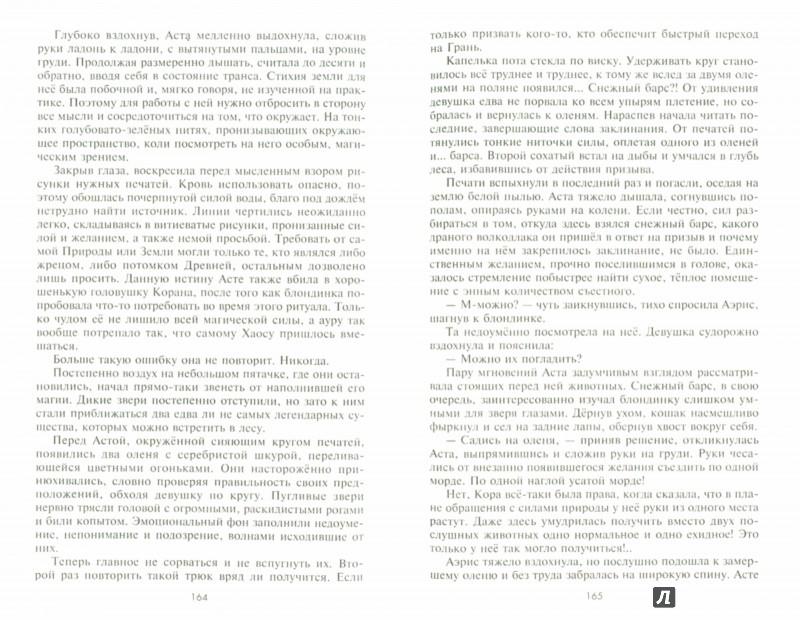 Иллюстрация 1 из 6 для Мантикора и Дракон. Эпизод № 1 - Кувайкова, Созонова | Лабиринт - книги. Источник: Лабиринт