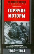 Гельмут Гюнтер: Горячие моторы. Воспоминания ефрейтора-мотоциклиста 1940-1941