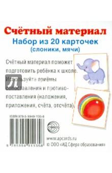 """Счетный материал """"Слоники, мячи"""" (20 карточек)"""