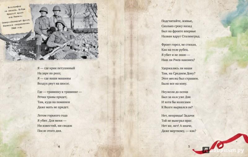 Иллюстрация 1 из 17 для Я убит подо Ржевом - Александр Твардовский | Лабиринт - книги. Источник: Лабиринт