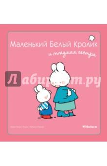 Маленький Белый Кролик и младшая сестра