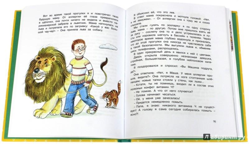 Иллюстрация 1 из 36 для Мой папа - Мюнхгаузен - Юрий Вийра | Лабиринт - книги. Источник: Лабиринт